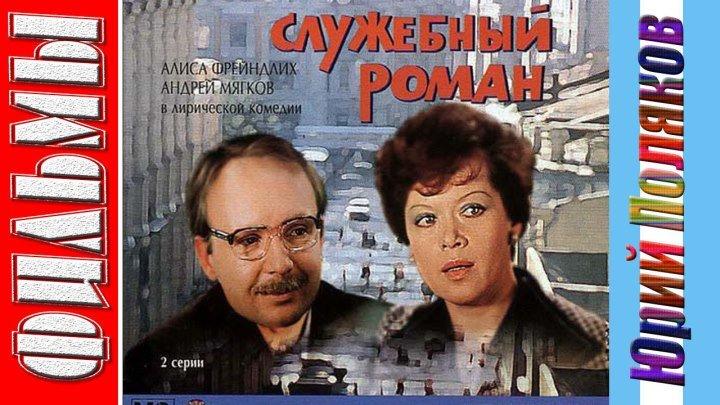 Служебный роман (1977) HD Все серии Комедия