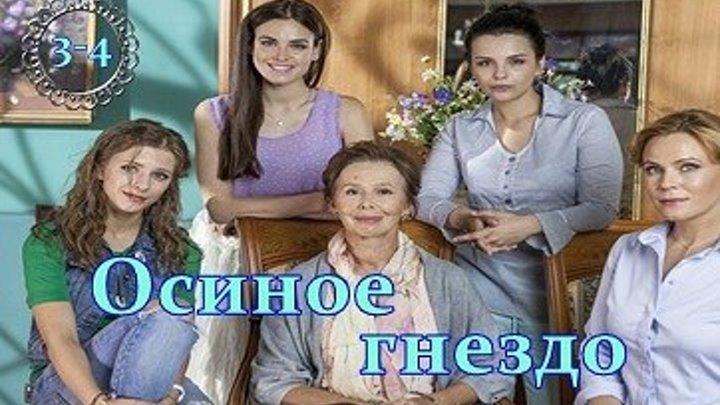 ОСИНОЕ ГНЕЗДО - ДРАМА,МЕЛОДРАМА 2017 - 3.4 серии