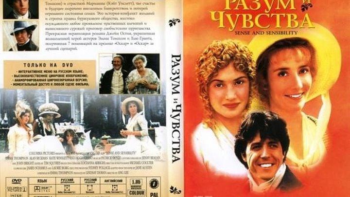 Разум и чувства (1995) Мелодрама, Драма