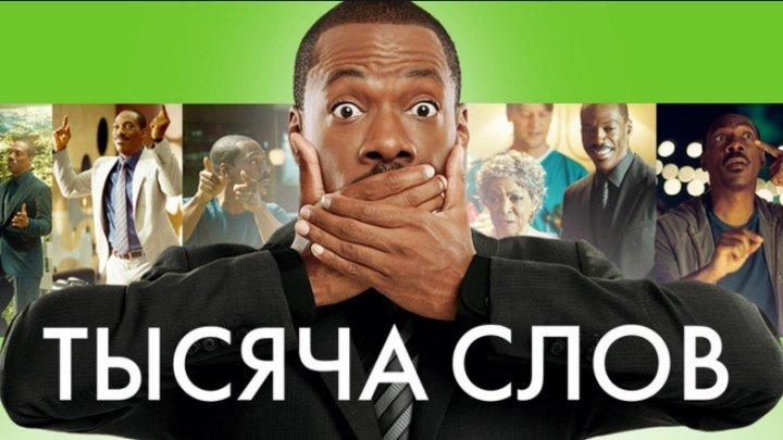 Тысяча слов. (2012) Фэнтези, комедия, драма.