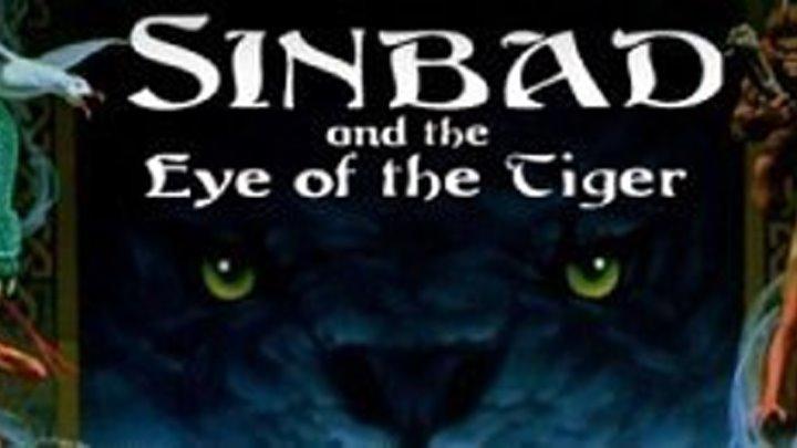 Синдбад и глаз тигра / Sinbad and the Eye of the Tiger (1977)