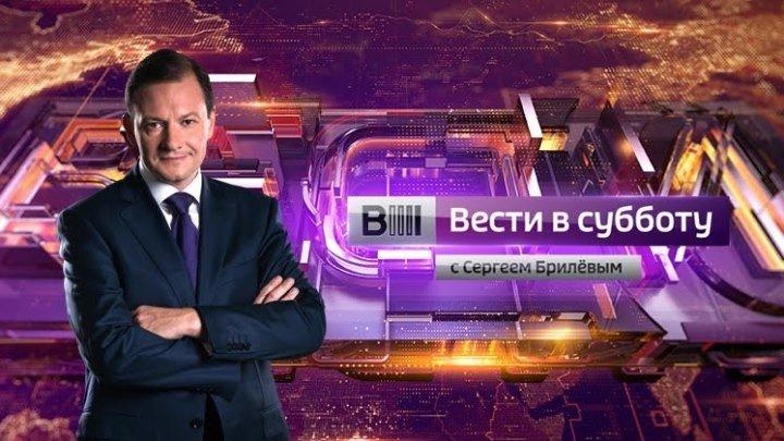 Вести в субботу с Сергеем Брилевым / 30.09.2017