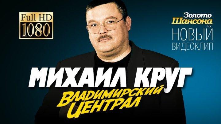 Михаил Круг - Владимирский централ (ТВ памяти Михаила Круга, 7 апреля 1962 - 1 июля 2002)