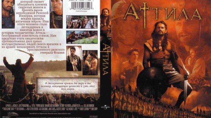Аттила завоеватель (2оо1)Драма, Приключения,
