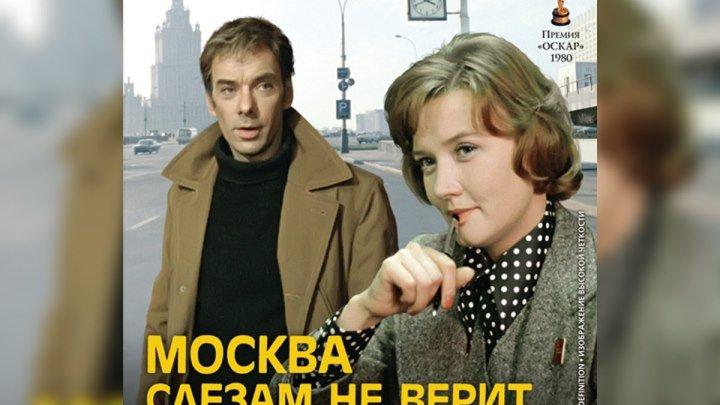 Москва слезам не верит. 1979. HD. Мелодрама. Комедия.