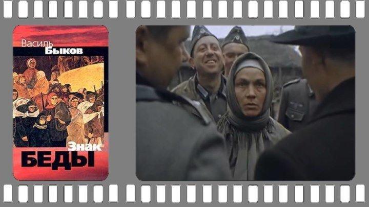 Знак беды (1987) Военный.СССР.