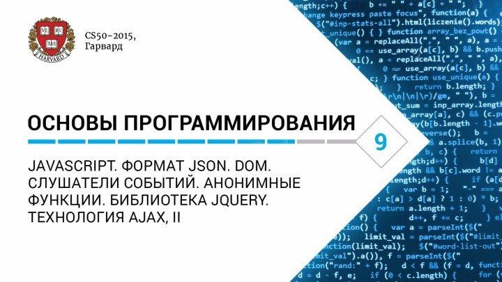 Основы программирования: Лекция #9. JavaScript. Формат JSON. DOM. Слушатели событий. Анонимные функции. Библиотека jQuery. Технология AJAX, II [CS50-2015, Гарвард]