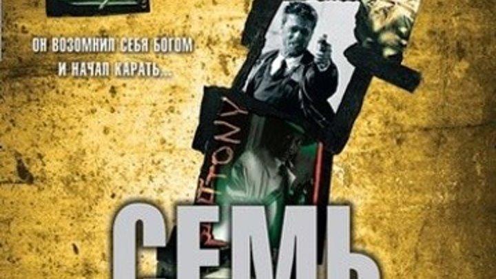 Семь (1995) триллер; детектив