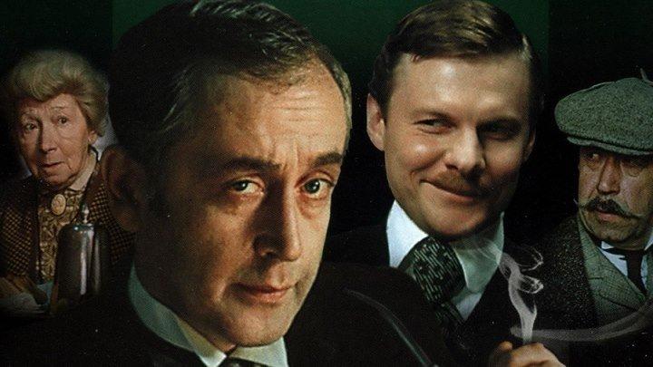 Шерлок Холмс и доктор Ватсон (Собака Баскервилей)