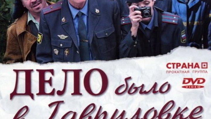 Дело было в Гавриловке (2007) 1 серия.
