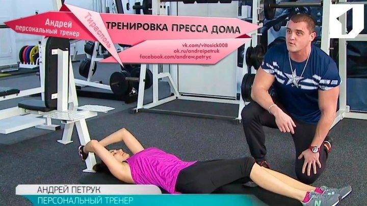 ТВ ПМР: Комплекс упражнений для пресса в домашних условиях