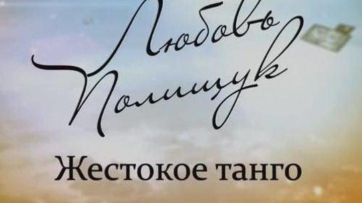"""Док. кино """" Любовь Полищук. Жестокое танго """""""