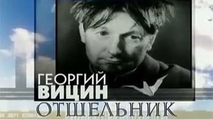 """Док. кино """" Георгий Вицин. Отшельник """""""
