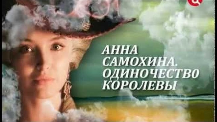 """Док.кино """" Анна Самохина. Одиночество королевы """"."""