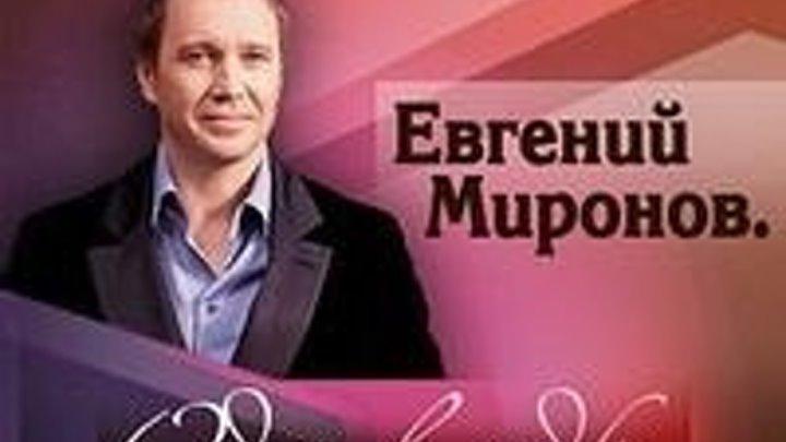"""Док.кино """" Евгений Миронов. Один в лодке """""""