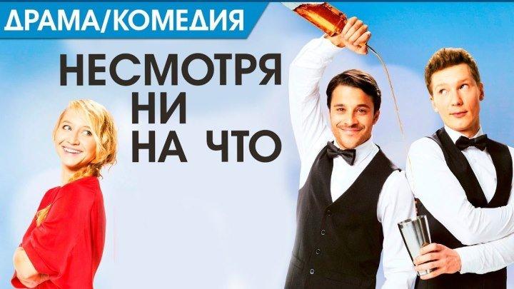 НЕ СМ0ТРЯ НИ НА ЧТ0. 2017 HD комедия