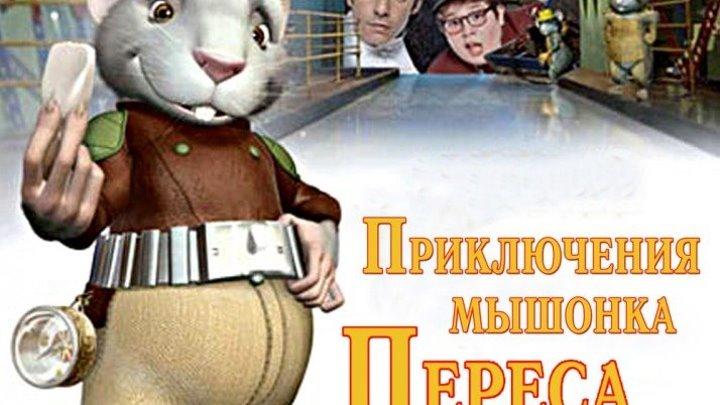 Приключения мышонка Переса (2006)