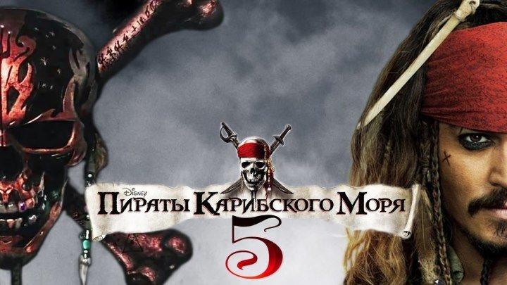 Пираты Карибского моря 5׃ Мертвецы не рассказывают сказки — Русский трейлер 3 (Дубляж, 2017)