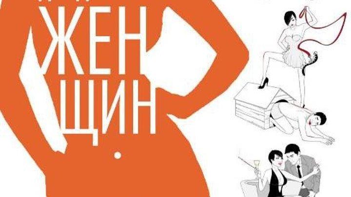 Как соблазнять труднодоступных женщин (2009) ⁄ Жанр: Комедия. Страна: США.