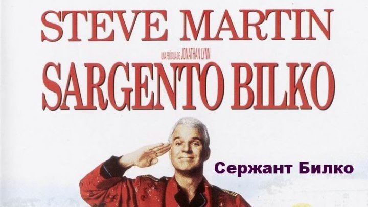 Сержант Билко [1996, комедия, HDTVRip-AVC] (480p) AVO (Павел Санаев) Стив Мартин, Дэн Эйкройд, Гленн Хедли, Фил Хартмэн, Дэрил Митчелл