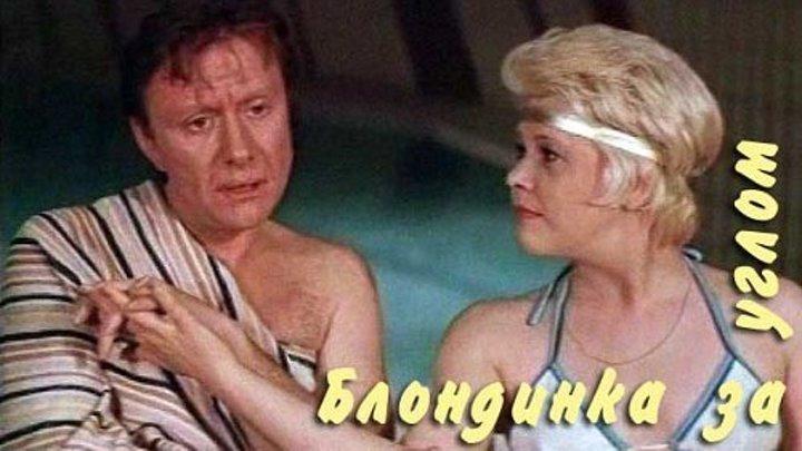 Блондинка за углом. (1984)