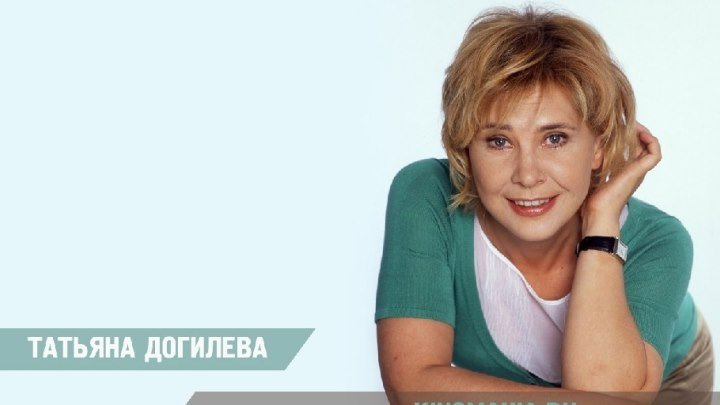 Наедине со всеми - Татьяна Догилева 03.09.2015