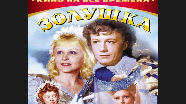 """""""Золушка"""" _ (1947) Мюзикл,фэнтези,мелодрама,комедия,семейный. Цветная реставрация."""