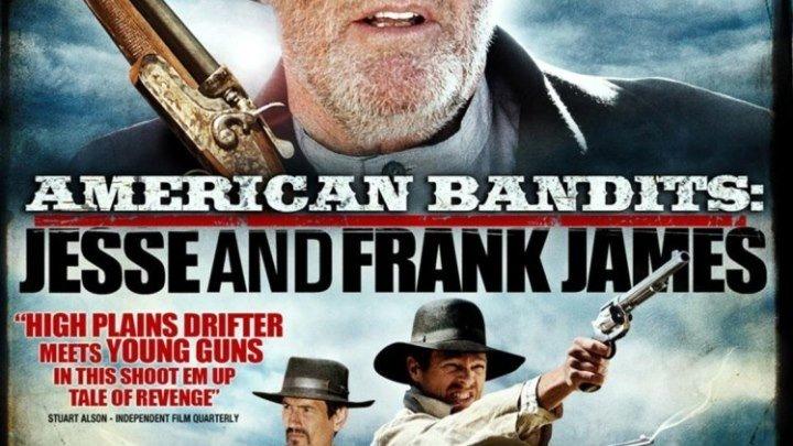 Американские бандиты - Френк и Джесси Джеймс (2010)