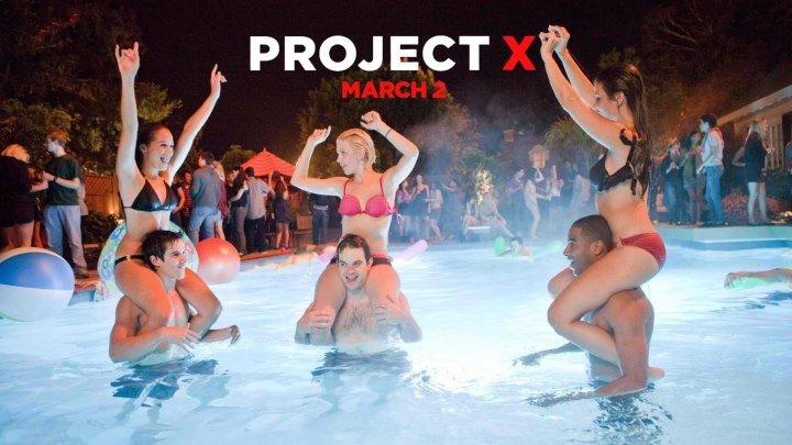 Проект X (2012).HD(комедия)