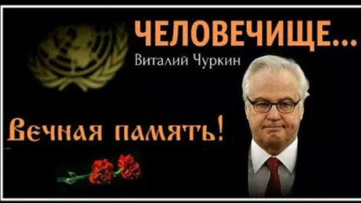 Виталий Чуркин отвечает на клевету в ООН _ Рвет на части ПРАВДОЙ !!!