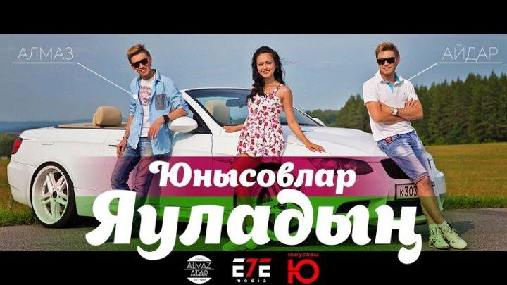Айдар һәм Алмаз Юнысовлар - Яуладың (ЮНУСОВЫ клип 2016)