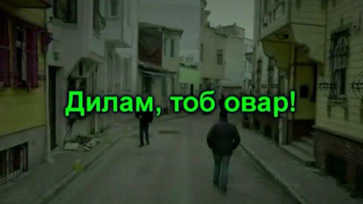 ДИЛАМ, ТОБ ОВАР ҚИСМИ 2 I ҚИСМИ НАВ