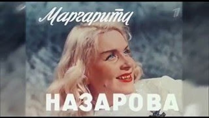 Как уходили кумиры - Назарова Маргарита