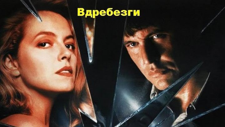 Вдребезги [1991, триллер, криминал, детектив, BDRip] MVO Том Беренджер, Боб Хоскинс, Грета Скакки, Джоэнн Уэлли, Корбин Бернсен