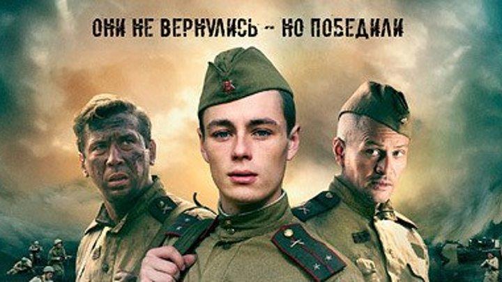 Боевая единичка ( 2 СЕРИЯ ИЗ 4 ) ( 2015 Г. ) HD