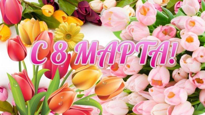 Очень красивое поздравление с 8 Марта!С Праздником