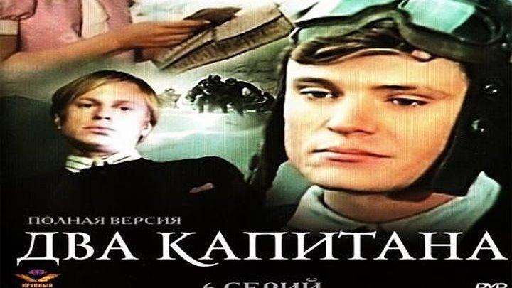 Два капитана. (1976)