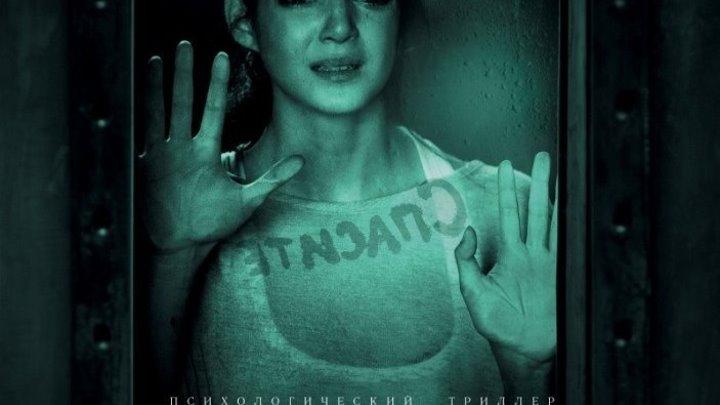 Бункер Тёмная сторона 2011 триллер, драма, детектив