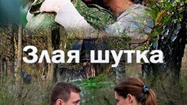 русская мелодрама _ Злая шутка ( Мелодрама ) Новинка