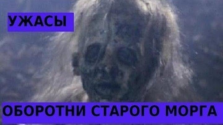 """Ужасы (1991) """"Оборотни старого морга"""""""