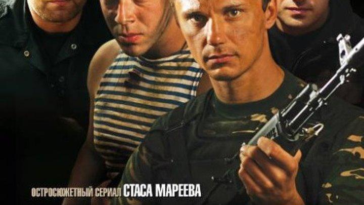 СОБР (Все серии) Жанр: Боевик. Страна: Россия.