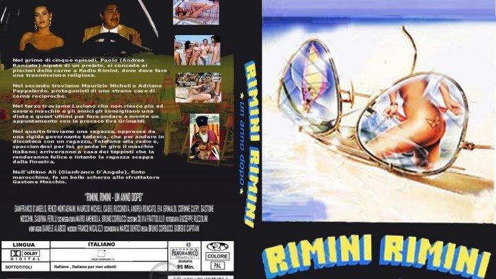 (18+)Римини, Римини – год спустя⁄(1988)Комедия.