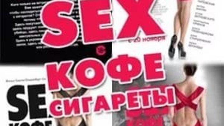 Sex, кофе, сигареты (2о14) Комедия.Россия.