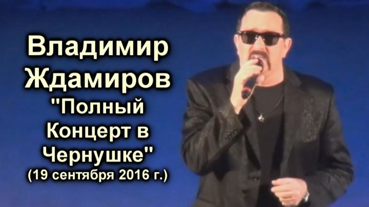Владимир Ждамиров - Полный Концерт в Чернушке / 19 сентября 2016