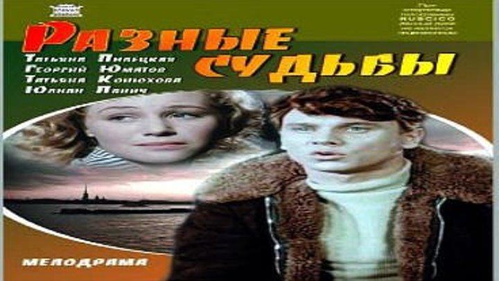 Разные судьбы: Драма, мелодрама 1956