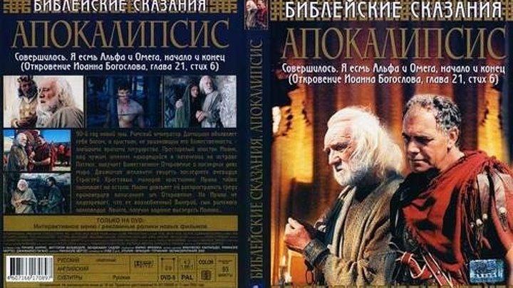 Библейские сказания(1993-2002) Апокалипсис. Откровение Иоанна Богослова