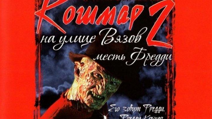 Кошмар на улице Вязов 2: Месть Фредди (1985) Триллер. ужасы.