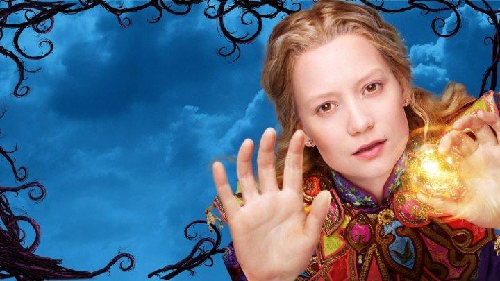 Алиса в Стране чудес - В Зазеркалье .