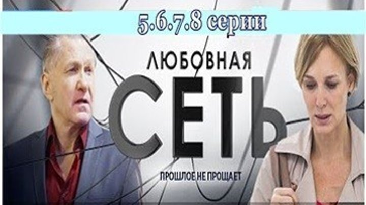ЛЮБОВНАЯ СЕТЬ - Мелодрама,драма,криминал 5.6.7.8 серии.Обалденный фильм