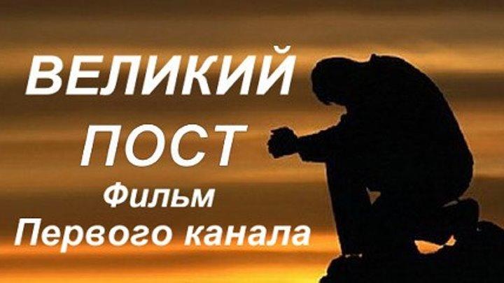 ВЕЛИКИЙ ПОСТ. Фильм Первого канала